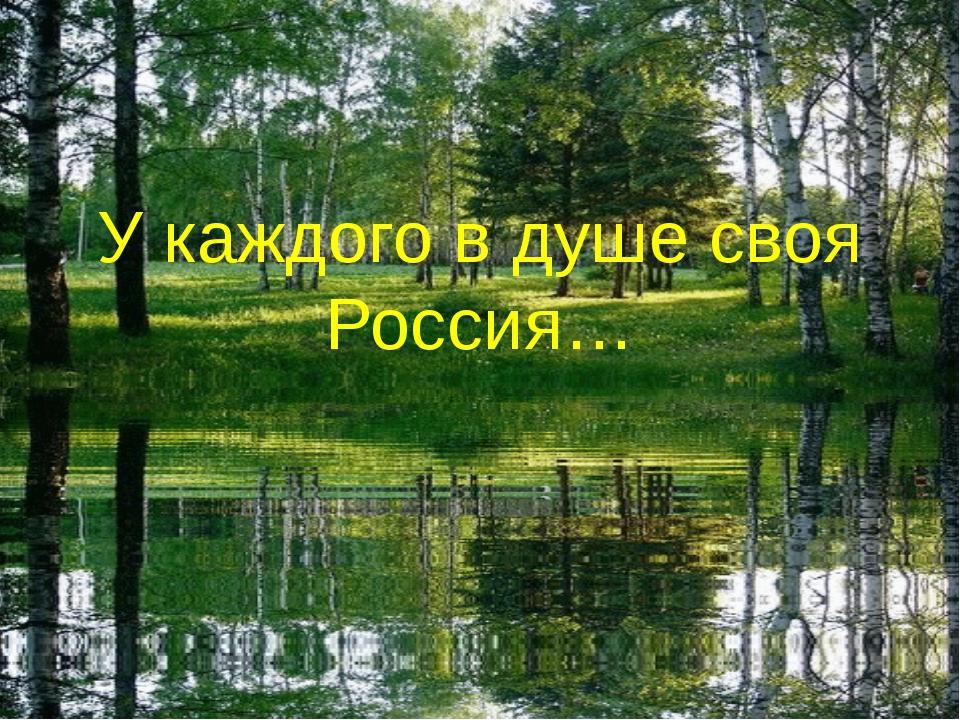 У каждого в душе своя Россия…