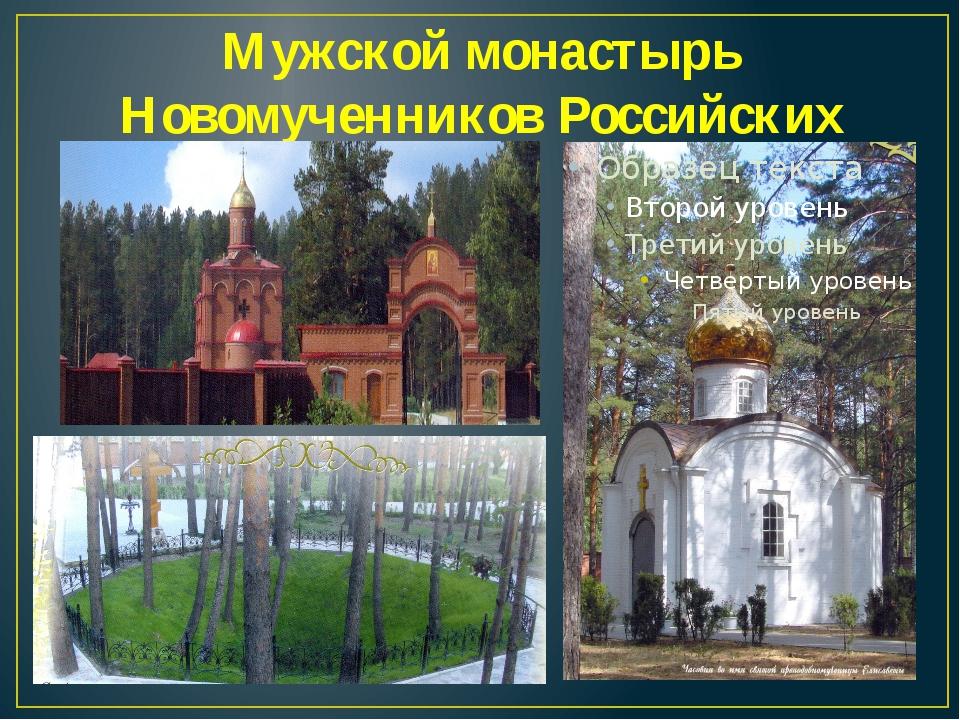 Мужской монастырь Новомученников Российских
