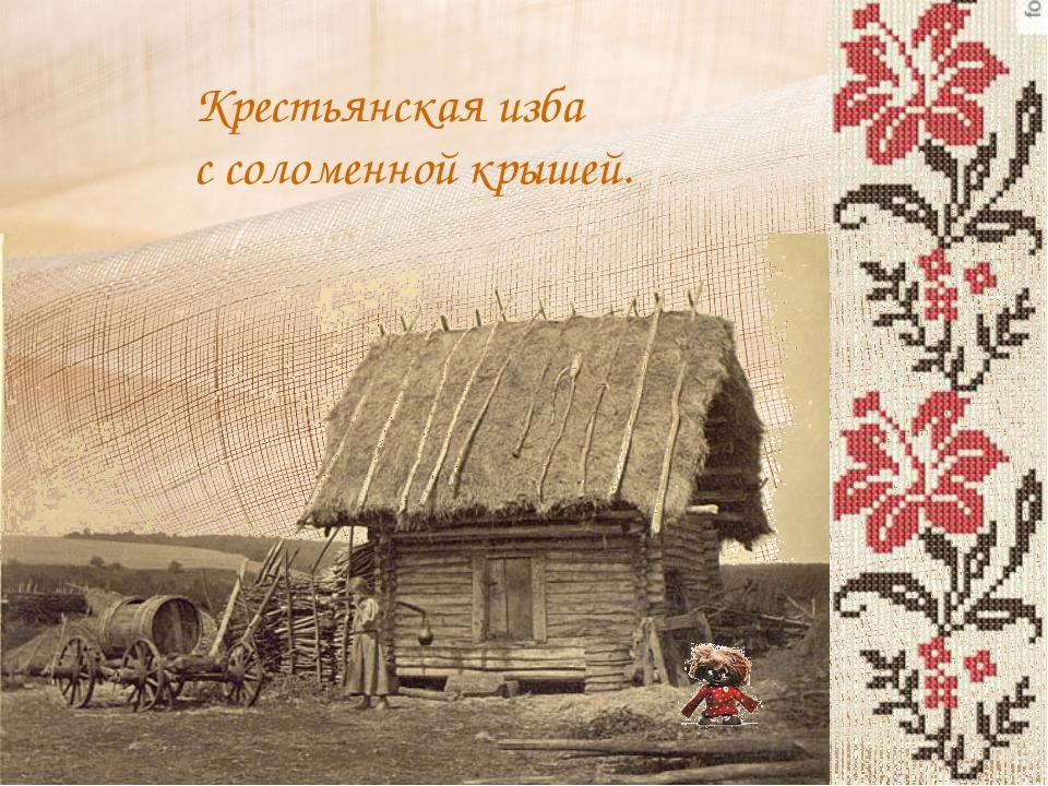 Крестьянская изба с соломенной крышей.