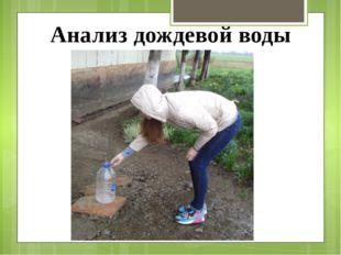 Анализ дождевой воды