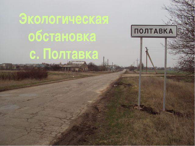 Экологическая обстановка с. Полтавка