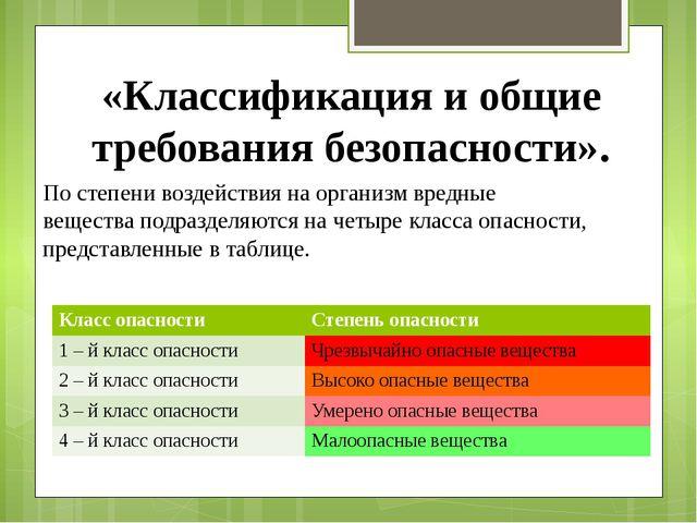 По степени воздействия на организмвредные веществаподразделяются на четыре...