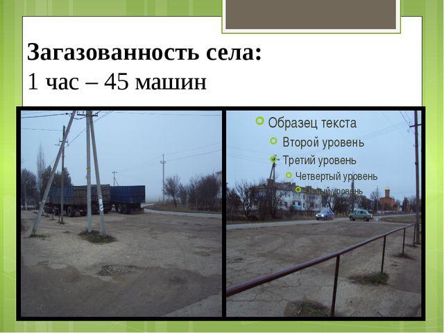 Загазованность села: 1 час – 45 машин