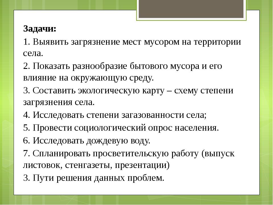Задачи: 1. Выявить загрязнение мест мусором на территории села. 2. Показать р...