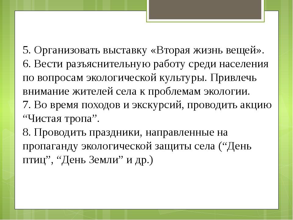 5. Организовать выставку «Вторая жизнь вещей». 6. Вести разъяснительную рабо...