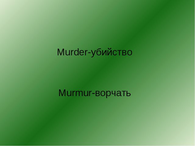 Murder-убийство Murmur-ворчать