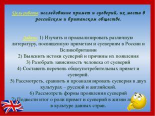 Цель работы: исследование примет и суеверий, их места в российском и британск