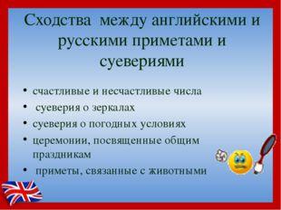 Сходства между английскими и русскими приметами и суевериями счастливые и нес