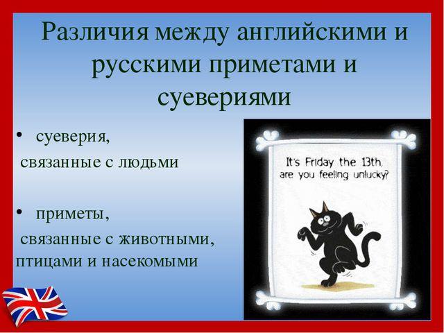 Различия между английскими и русскими приметами и суевериями суеверия, связан...