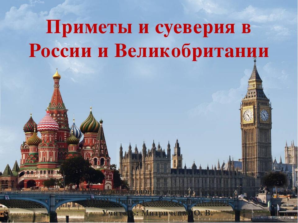 Приметы и суеверия в России и Великобритании Работу подготовила ученица 10 кл...