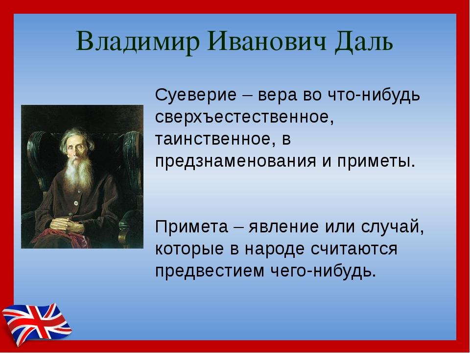 Владимир Иванович Даль Суеверие – вера во что-нибудь сверхъестественное, таин...