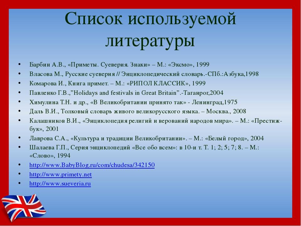 Список используемой литературы БарбинА.В., «Приметы. Суеверия. Знаки» – М.:...