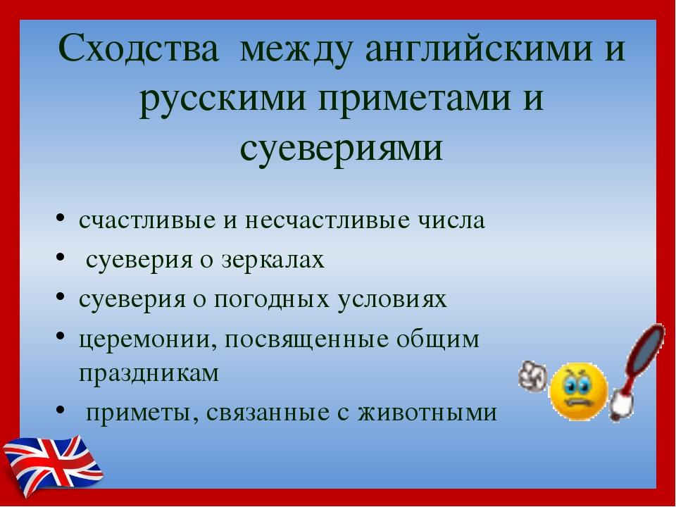 Сходства между английскими и русскими приметами и суевериями счастливые и нес...