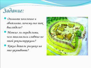 Задание: Опишите поселение и объясните, почему оно так выглядело? Можно ли оп