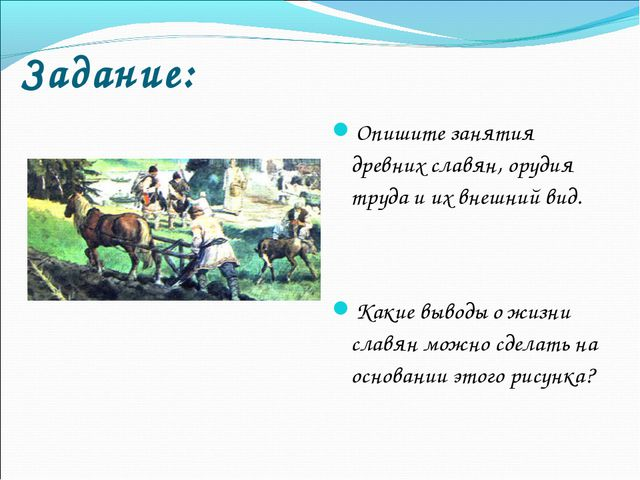 Задание: Опишите занятия древних славян, орудия труда и их внешний вид. Какие...