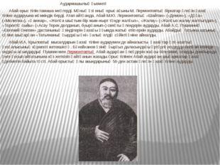 Аудармашылық қызметі Абай орыс тілін тамаша меңгерді. Мұның өзі оның орыс ақ