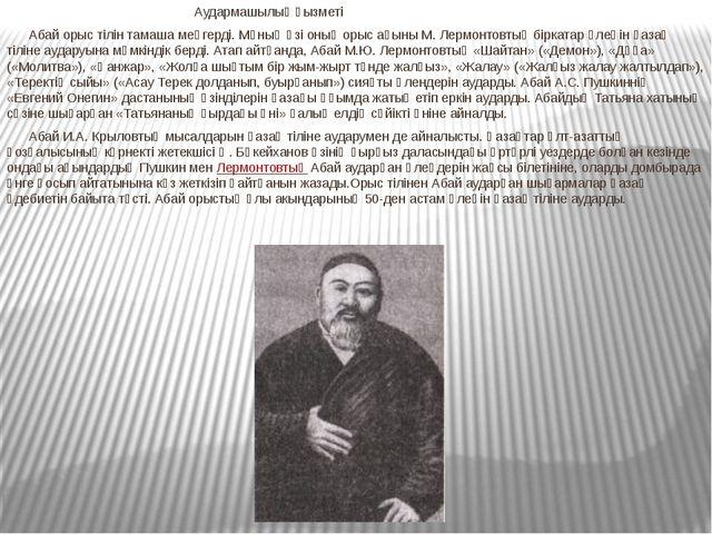 Аудармашылық қызметі Абай орыс тілін тамаша меңгерді. Мұның өзі оның орыс ақ...