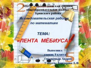 Брянского района Исследовательская работа по математике ТЕМА: «ЛЕНТА МЁБИУСА»