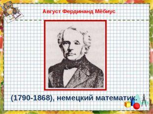 Август Фердинанд Мёбиус (1790-1868), немецкий математик.