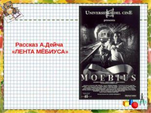 Рассказ А.Дейча «ЛЕНТА МЁБИУСА»
