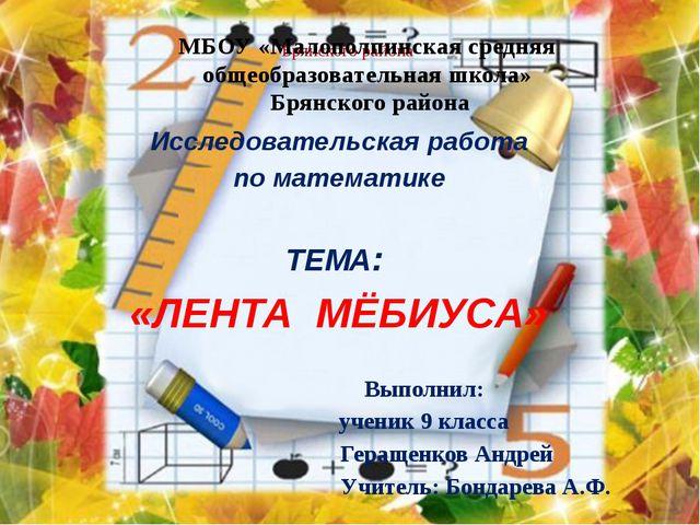 Брянского района Исследовательская работа по математике ТЕМА: «ЛЕНТА МЁБИУСА»...