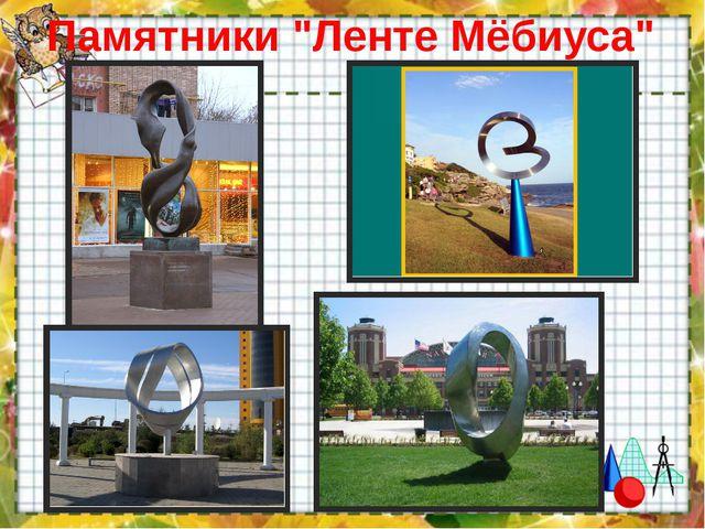 """Памятники """"Ленте Мёбиуса"""""""