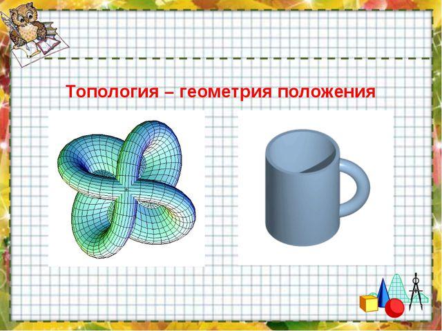 Топология – геометрия положения