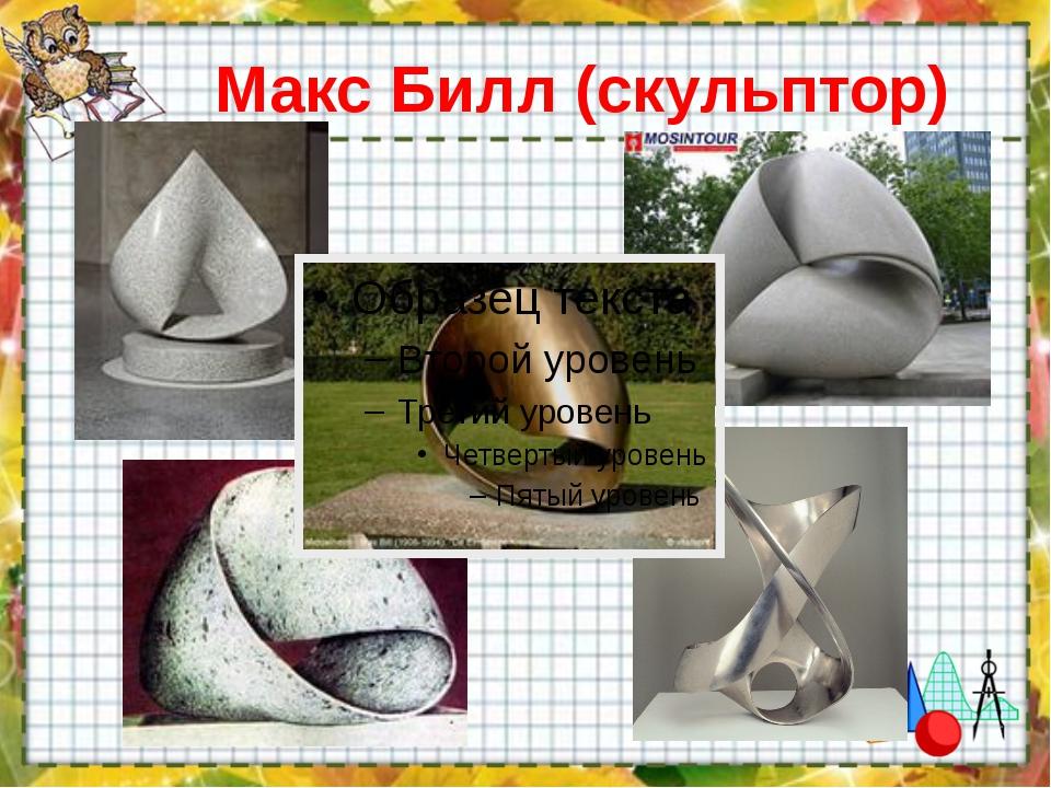 Макс Билл (скульптор)