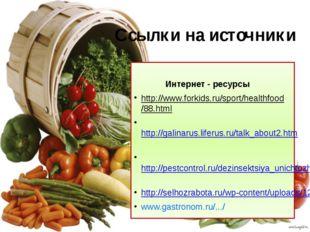 Ссылки на источники Интернет - ресурсы http://www.forkids.ru/sport/healthfood