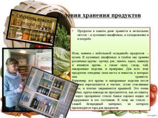 Условия хранения продуктов Продукты в нашем доме хранятся в нескольких местах