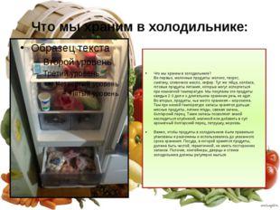 Что мы храним в холодильнике: Что мы храним в холодильнике? Во-первых, молочн