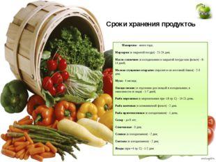 Сроки хранения продуктов Макароны- около года; Маргарин(в закрытой посуде)