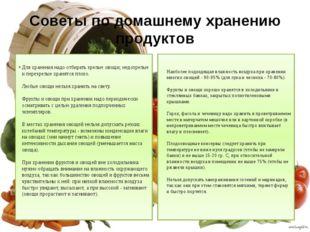 Советы по домашнему хранению продуктов Для хранения надо отбирать зрелые овощ