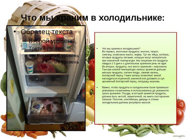 Что мы храним в холодильнике: Что мы храним в холодильнике? Во-первых, молочн...