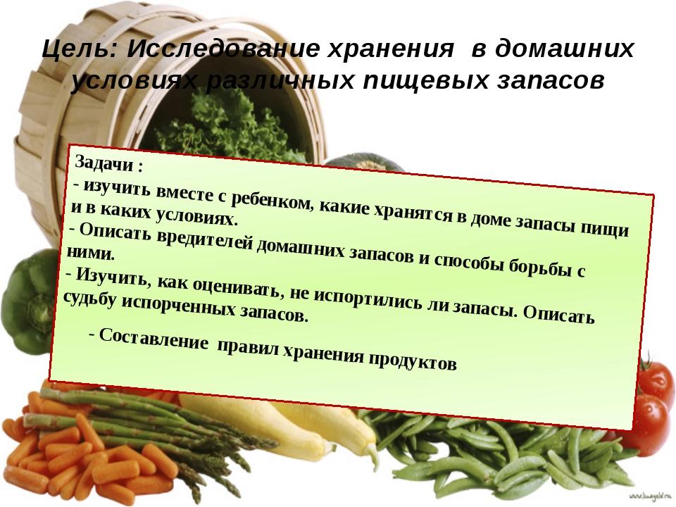 Цель: Исследование хранения в домашних условиях различных пищевых запасов Зад...