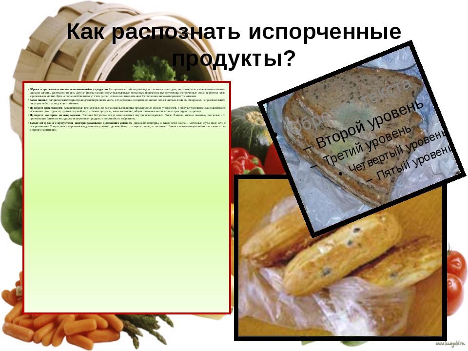 Как распознать испорченные продукты? Обратите пристальное внимание на внешний...