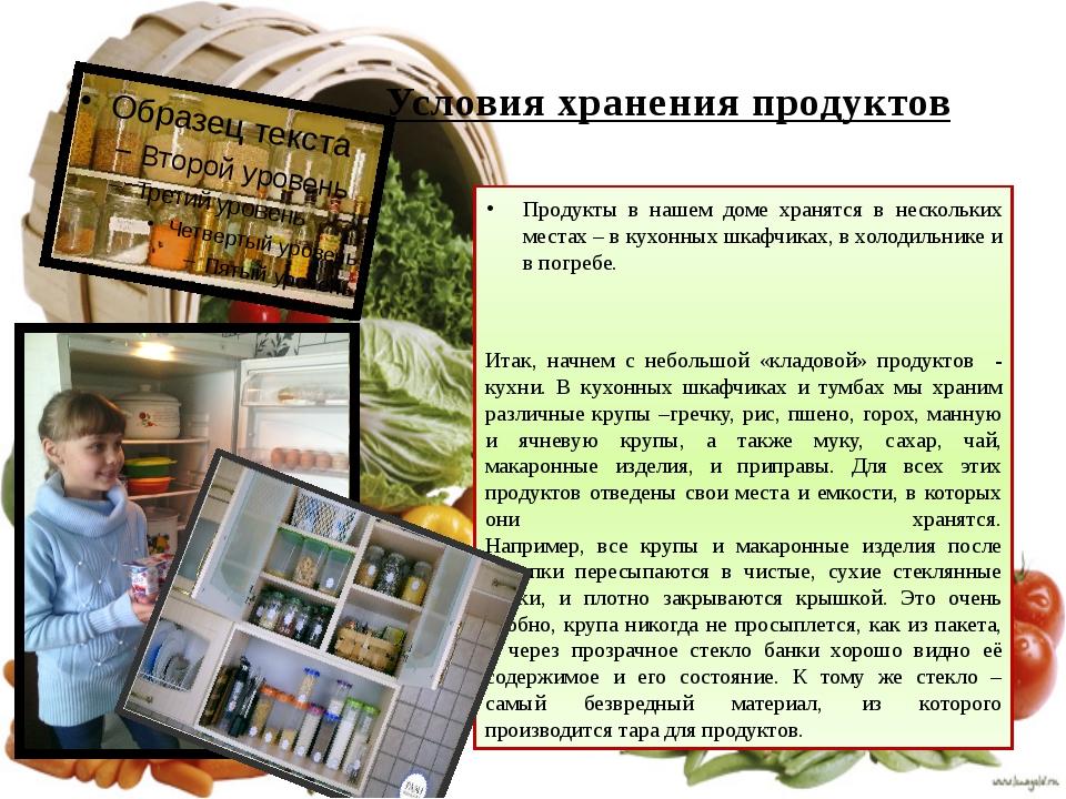 Условия хранения продуктов Продукты в нашем доме хранятся в нескольких местах...