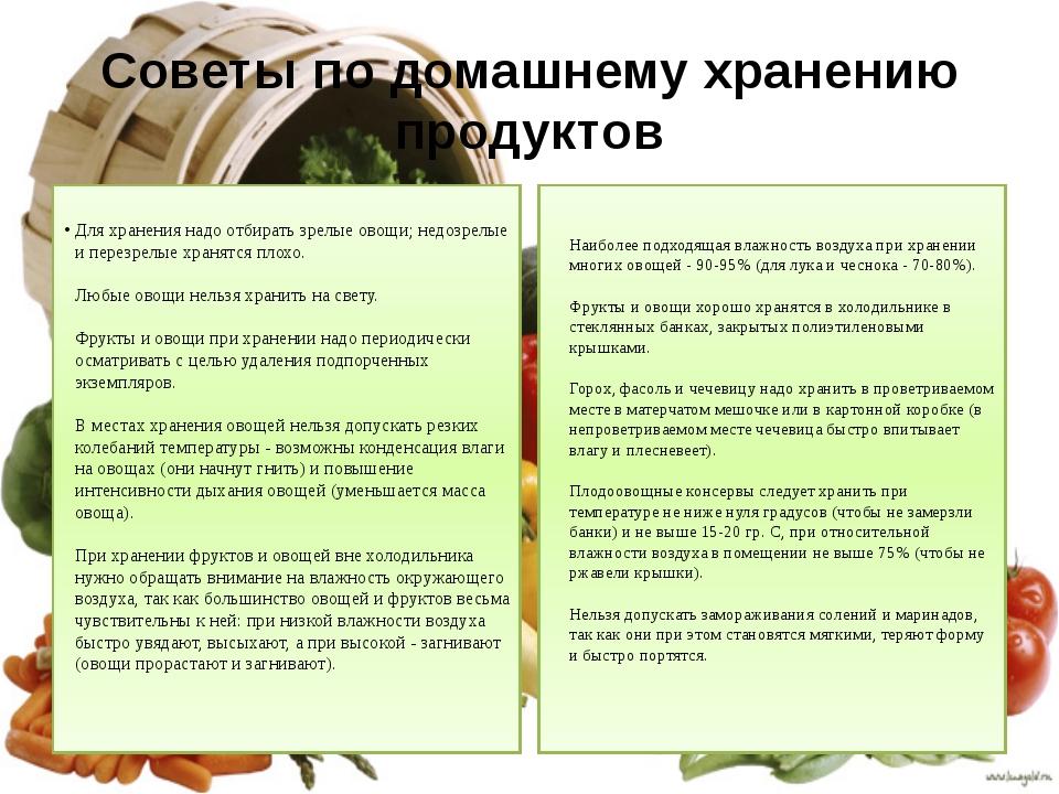 Советы по домашнему хранению продуктов Для хранения надо отбирать зрелые овощ...