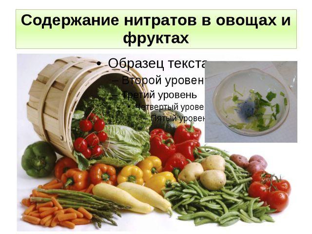 Содержание нитратов в овощах и фруктах