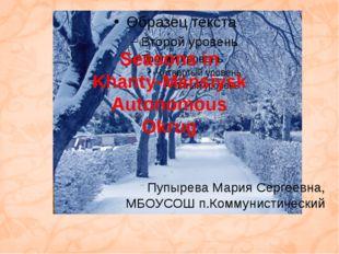 Пупырева Мария Сергеевна, МБОУСОШ п.Коммунистический Seasons in Khanty-Mansiy