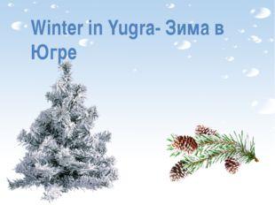 Winter in Yugra- Зима в Югре