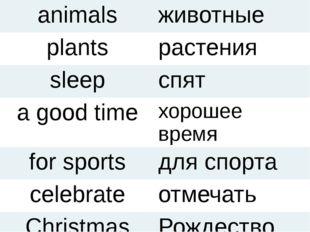 animals животные plants растения sleep спят a good time хорошее время for spo