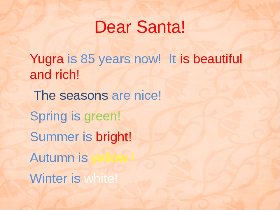 Dear Santa! Yugra is 85 years now! It is beautiful and rich! The seasons are...