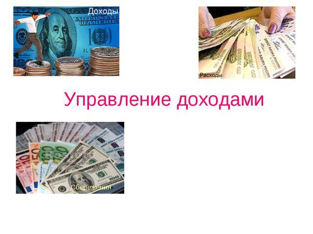 Управление доходами Сбережения