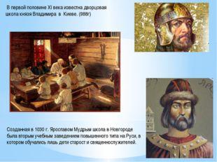 Созданная в 1030 г. Ярославом Мудрым школа в Новгороде была вторым учебным з