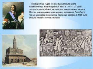 14 января 1700 года в Москве была открыта школа математических и навигационн