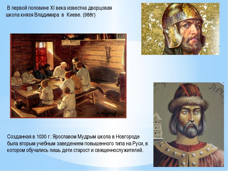 Созданная в 1030 г. Ярославом Мудрым школа в Новгороде была вторым учебным з...