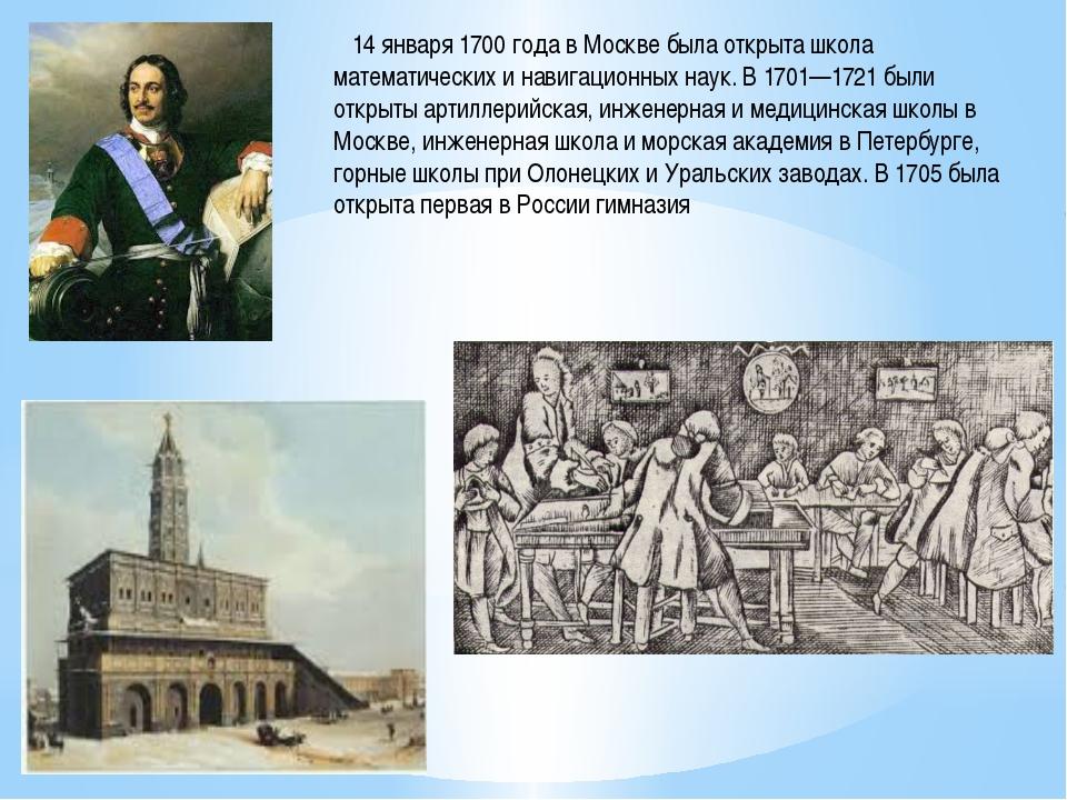 14 января 1700 года в Москве была открыта школа математических и навигационн...