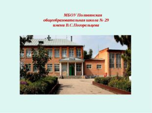 МБОУ Поливянская общеобразовательная школа № 29 имени В.С.Погорельцева