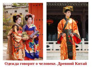 Одежда говорит о человеке. Древний Китай